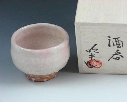 萩焼 ぐい呑 盤石窯