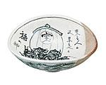 九谷焼 8号鉢 七福神宝船 二代古青