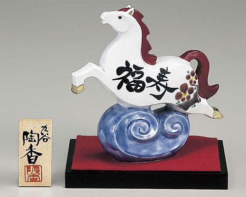 九谷焼 干支飾り 午(うま) 福寿