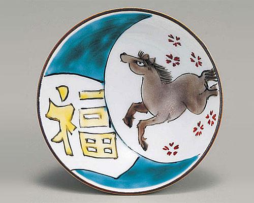 九谷焼 甲午 縁起干支 盃 「福馬」 午