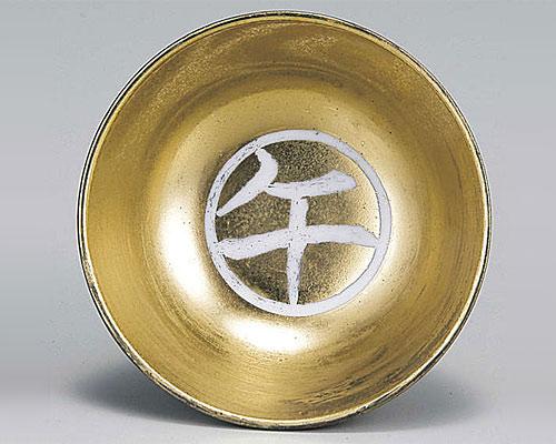 九谷焼 甲午 縁起干支 盃 「金彩午」 午