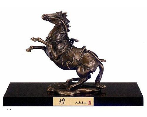 高岡銅器 干支置物 午 煌(きらめき) 大森孝志作 蝋型青銅製