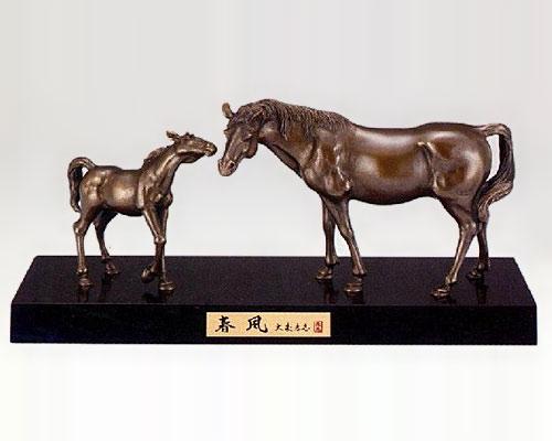 高岡銅器 干支置物 午 春風 親子 大森孝志作 蝋型青銅製