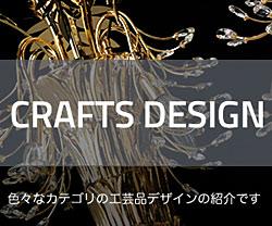 CRAFTS DESIGN - 様々な工芸品デザイン