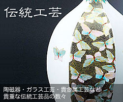 伝統工芸 - 陶磁器・ガラス工芸・貴金属工芸など 貴重な伝統工芸品の数々