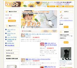 himawari_renew.jpg