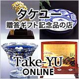 タケユー:贈答ギフト記念品の店、ショッピングサイト